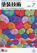 塗装技術 2021年 07月号の本