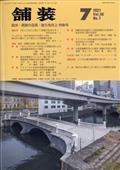 舗装 2021年 07月号の本