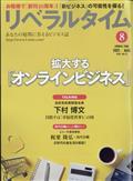 月刊 リベラルタイム 2021年 08月号の本