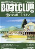 Boat CLUB (ボートクラブ) 2021年 08月号の本