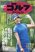 週刊 ゴルフダイジェスト 2021年 7/20号の本