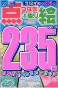わんだふる点つなぎ&ぬり絵 Vol.3の本