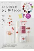 暮らしを愉しむ水引飾りBOOKの本