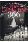 世界のミステリーと怪異366の本