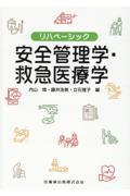 リハベーシック安全管理学・救急医療学の本