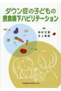 ダウン症の子どもの摂食嚥下ハビリテーションの本