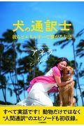 犬の通訳士の本