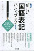 第9版 新しい国語表記ハンドブックの本