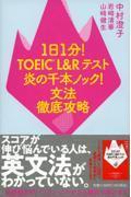 1日1分!TOEIC L&Rテスト炎の千本ノック!文法徹底攻略の本