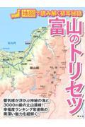 富山のトリセツの本
