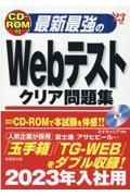 最新最強のWebテストクリア問題集 '23年版の本