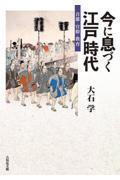 今に息づく江戸時代の本