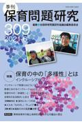 季刊保育問題研究 309号(2021.6)の本