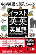 中学英語で読んでみるイラスト英英英単語の本