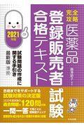 医薬品「登録販売者試験」合格テキスト 2021年版の本