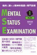 第2版 メンタルステータスイグザミネーション vol.1の本