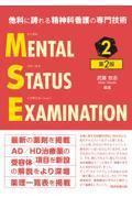 第2版 メンタルステータスイグザミネーション Vol.2の本