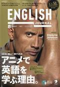 ENGLISH JOURNAL (イングリッシュジャーナル) 2021年 08月号の本