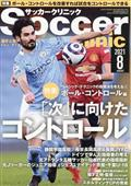 Soccer clinic (サッカークリニック) 2021年 08月号の本