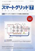 月刊ツールエンジニア別冊 スマートグリッド 2021年 07月号の本