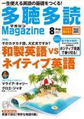 多聴多読マガジン 2021年 08月号の本