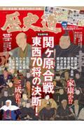 歴史道 Vol.16の本
