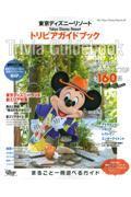 東京ディズニーリゾートトリビアガイドブックの本