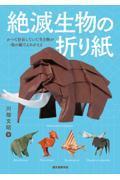絶滅生物の折り紙の本
