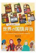食文化・郷土料理がわかる世界の国旗弁当の本