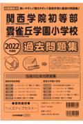 関西学院初等部雲雀丘学園小学校過去問題集 2022年度版の本