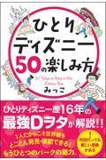 ひとりディズニー50の楽しみ方の本