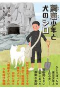 洞窟少年と犬のシロの本