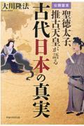 公開霊言聖徳太子、推古天皇が語る古代日本の真実の本