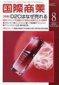 国際商業 2021年 08月号の本
