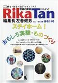 理科の探検 (RikaTan) 2021年 08月号の本