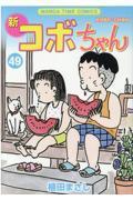 新コボちゃん 49の本