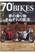70'BIKES vol.7の本
