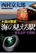 十津川警部 海の見える駅の本