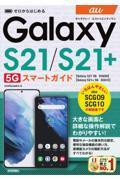 ゼロからはじめるau Galaxy S21 5G/S21+5G SCG09/SCG10スマートガイドの本