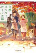 京都はんなり、かりそめ婚 恋のつれづれ、ほろ酔いの候の本