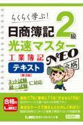 第3版 日商簿記2級光速マスターNEO工業簿記テキストの本