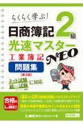 第3版 日商簿記2級光速マスターNEO工業簿記問題集の本
