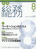 月刊 総務 2021年 08月号の本