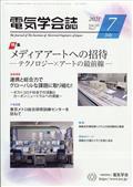 電気学会誌 2021年 07月号の本