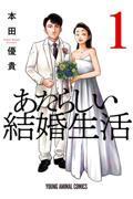 あたらしい結婚生活 1の本