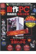 自作PC自由自在 令和3年版の本