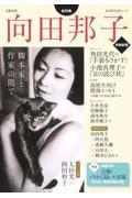 増補新版 総特集向田邦子の本