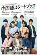 中国語スタートブックfor beginnersの本
