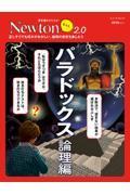 パラドックス 論理編の本