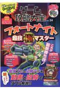 ゲーム攻略大全 Vol.24の本